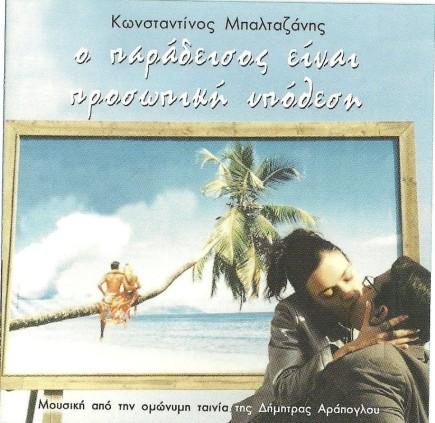 CD - Movie SoundTrack - Ο παράδεισος είναι προσωπική υπόθεση